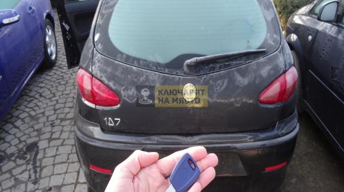 Ключ за Алфа Ромео 147 2003г. – Изгубен ключ