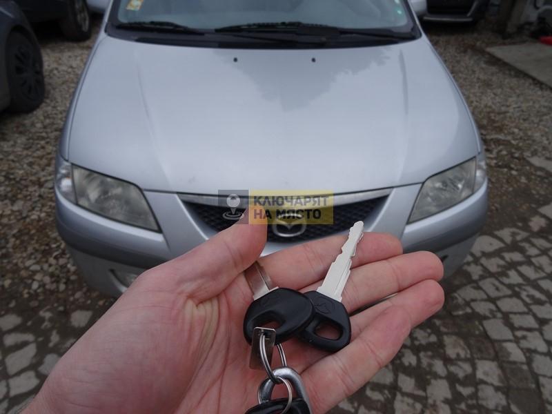 Ключ за Mazda Premacy – Изработка на дубликат