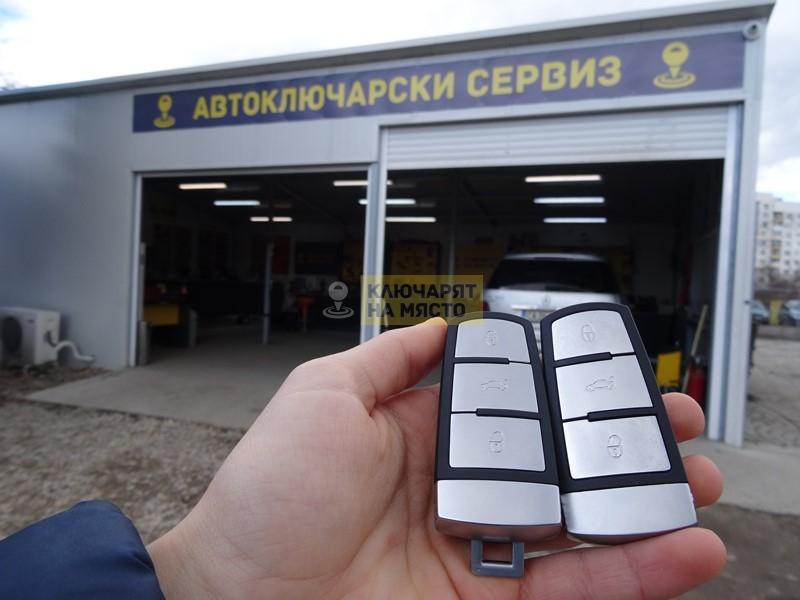 Ключ за VW Passat B7 2012 - Изработка на дубликат