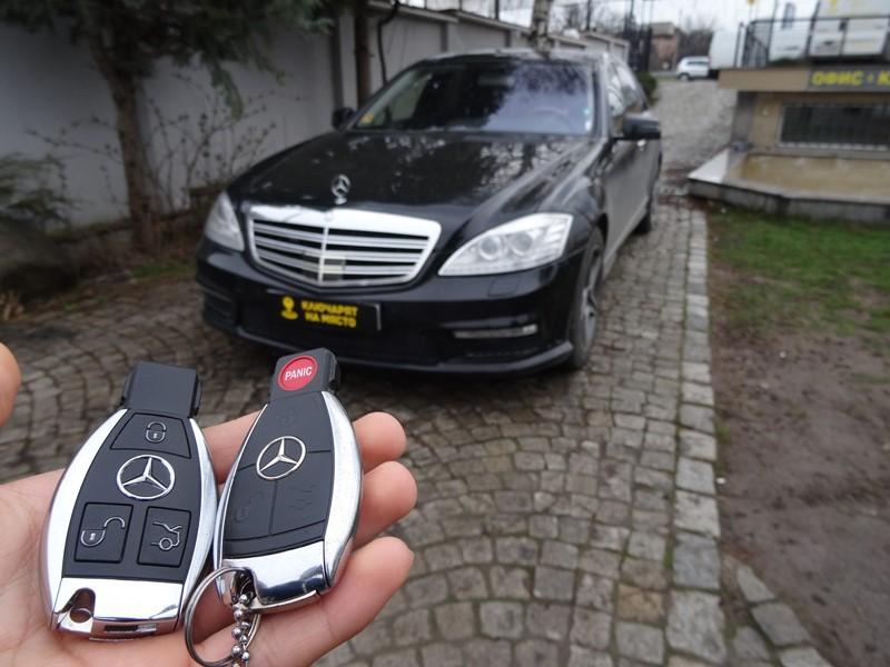 Ключ за Mercedes S-class 2010 – изработка на дубликат