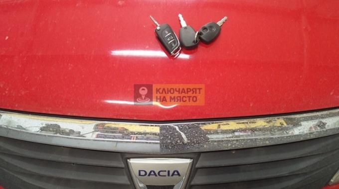 Ключ за Dacia Logan 2009 – изработка на дубликат