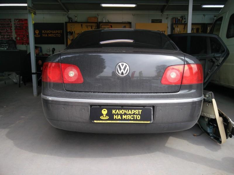 Смяна брава на VW Phaeton 2005