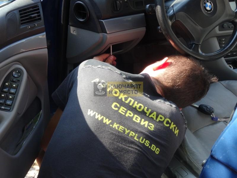 Изгубен Ключ за Кола – БМВ 5 серия E39