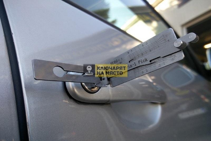 Отключване на автомобил и блокирала ключалка
