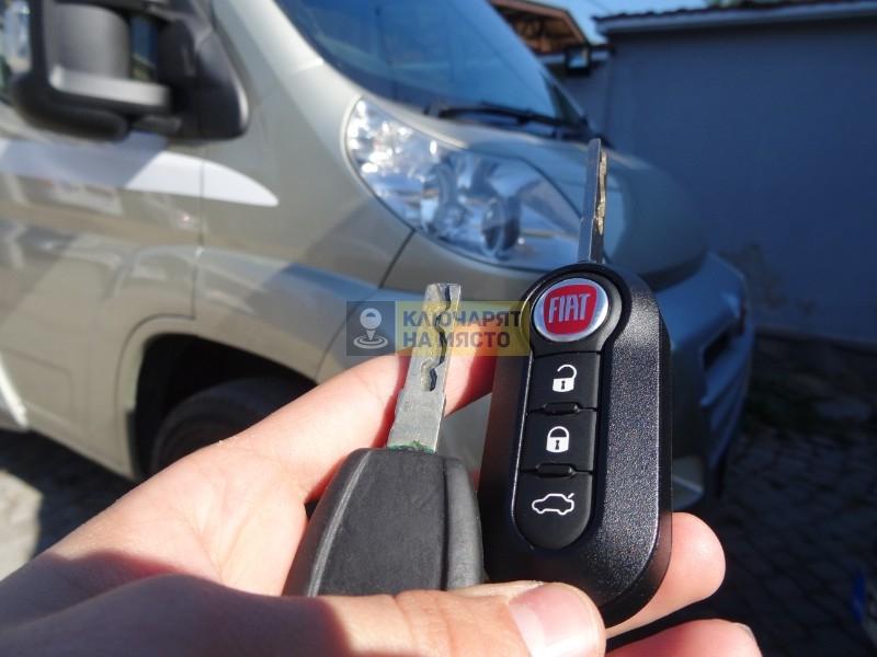 Ключ за Fiat Ducato Кемпер