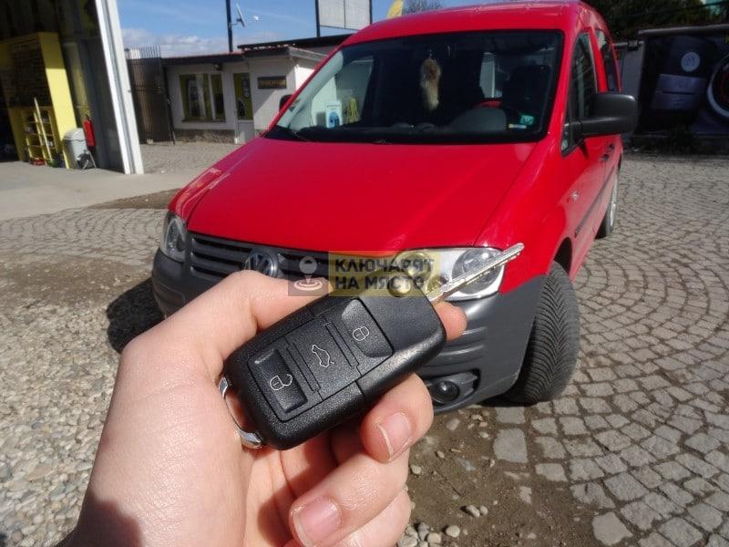 Ремонт на ключ за VW Caddy